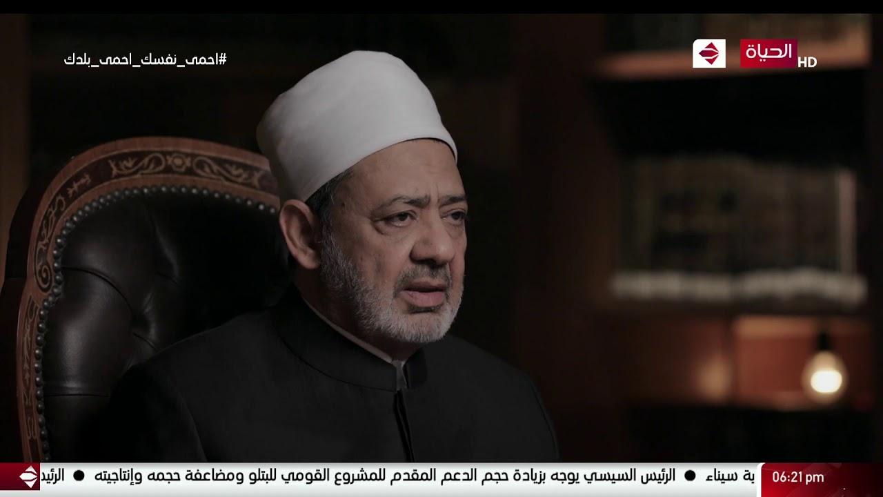 الإمام الطيب - نهي الله نبيه عن بعض ما يتمتع بيه الكافرون