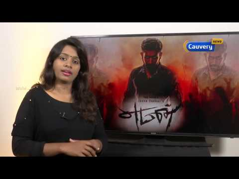 Yaman Movie Review | Cauvery News