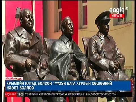 Крымийн Ялтад болсон уулзалтын  хөшөө сүндэрлэлээ