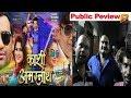 Kashi Amarnath Film