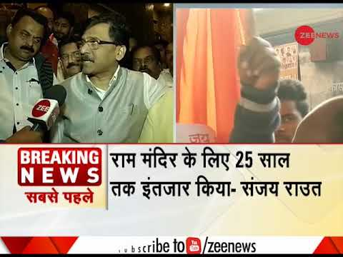 Shivsena Sanjay Raut: We have waited 25 years for building Ram Mandir in Ayodhya