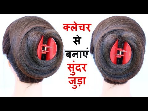Short hair styles - latest juda hairstyle using clutcher  easy hairstyles  hairstyles for girls  new hairstyle
