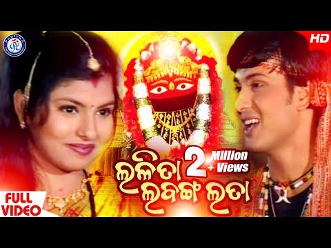 Video Lalita Labanga Lata - Superhit Evergreen Maa Tarini Bhajan By Subas Das On Odia Bhaktisagar download in MP3, 3GP, MP4, WEBM, AVI, FLV January 2017