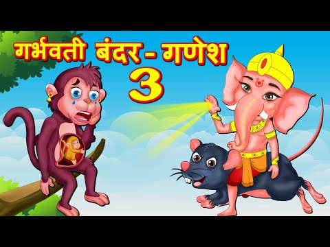 गर्भिणी बंदर 3 Hindi Kahaniya | Bedtime Moral Stories | Hindi Fairy Tales | Fairytale Stories