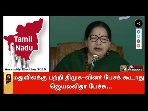 DMK-has-not-moral-right-to-talk-about-total-prohibition-Jayalalithaa