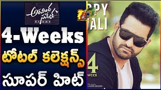 Video Aravindha Sametha 4 Weeks Total Collections || Aravindha Sametha 28 Days Collections | NTR28 |NTR MP3, 3GP, MP4, WEBM, AVI, FLV Februari 2019