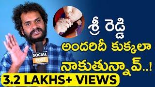 Video Sri Reddy Behaving Like A Dog Says Ajay Koundinya   Socialpost MP3, 3GP, MP4, WEBM, AVI, FLV Juli 2018
