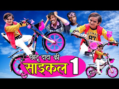 CHOTU DADA KI CYCLE 1 | छोटू दादा की साइकल 1 | Khandeshi Comedy Video | Chhotu dada comedy 2020