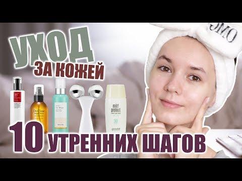 Утренний уход за лицом | Ежедневный уход за проблемной кожей 💆💜 - DomaVideo.Ru