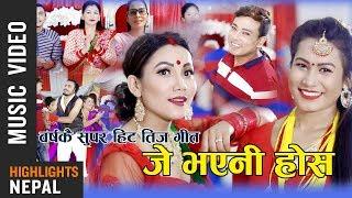 Je Bhaye Ni Hos - Manoj Sharma & Sunita Sunar