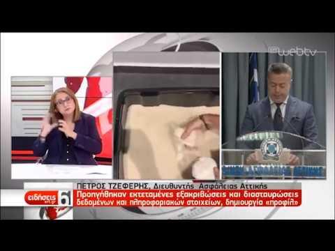 Εξαρθρώθηκε κύκλωμα κοκαΐνης-Συγχαρητήρια από Χρυσοχοΐδη   31/10/19   ΕΡΤ