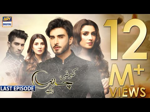 Koi Chand Rakh | Last Episode | 14th February 2019 - ARY Digital [Subtitle Eng]