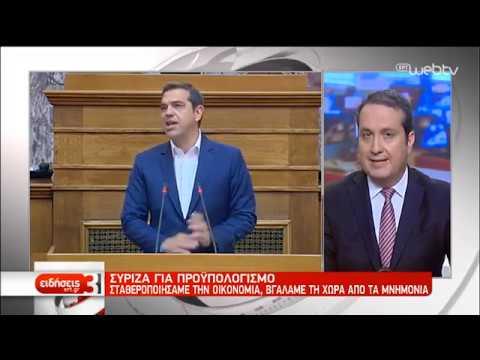 Πολιτική κόντρα για τον προϋπολογισμό | 18/08/2019 | ΕΡΤ