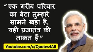 7 Amazing quotes of Narendra Modi.These are some amazing sayings and thought of PM Narendra Modi.We picked these quotes from narendra modi speech of various videos. Even some from narendra modi interview on youtube.Now a days narendra modi news is quite famous because banned of 500 and 1000 notes.But however I support narendra modi. And I really enjoyed narendra modi mann ki baat. I never miss pm narendra modi speech and bhashan.