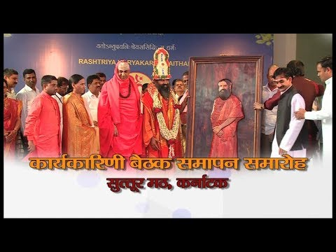 Karykarni Baethak Sampan Smaroh Suttur Math, Karnataka