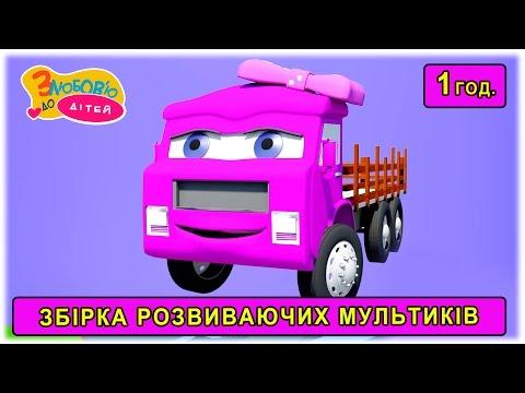 Пригоди моторної Мурашки 🚗 та інші розвиваючі мультфільми для дітей українською мовою