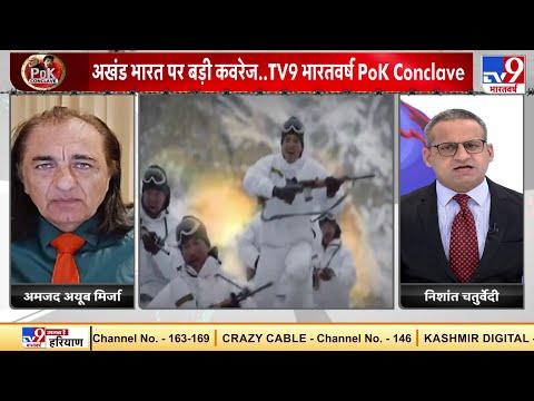 POK नेता का दावा - China और Pakistan के खिलाफ भारत का साथ देगी आवाम