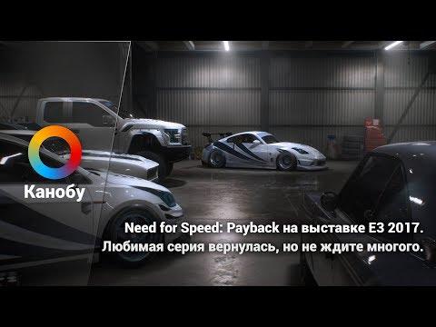 Need for Speed: Payback на выставке E3 2017. Любимая серия вернулась, но не ждите многого