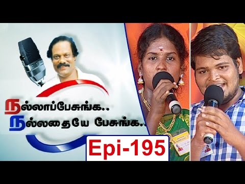Youths are driven by Imagination or Reality ?   Leoni Pattimanram - #195   Kalaignar TV