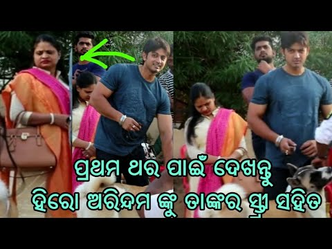 Video Odia Hero Arindam Roy with Wife exclusive video for first time download in MP3, 3GP, MP4, WEBM, AVI, FLV January 2017