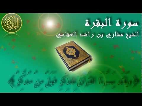 Surat Al Baqara Mishary Al Afasy Full سورة البقرة الشيخ مشاري العفاسي