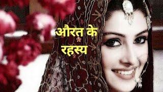 ज्योतिष शास्त्र में पुरुषो और स्त्रियों के प्रकार के बारे में भी लिखा गया है।  हालांकि पुरुषों के बारे में तो कुछ ज्यादा नहीं लिखा गया लेकिन स्त्रियां कितने प्रकार की होती है उनके लक्षण क्या होते है उनका स्वाभाव कैसा होता है इन बारे में काफी कुछ लिखा गया है। ज्योतिष शास्त्र के अनुसार स्त्रियों को मुख्यतः निम्न पांंच वर्गों में बाटा गया है –1. शंखिनी (Shankhini) :- शंखिनी स्वभाव की स्त्रियां अन्य स्त्रियों से थोड़ी लंबी होती हैं। इनमें से कुछ मोटी और कुछ दुर्बल होती हैं। इनकी नाक मोटी, आंखें अस्थिर और आवाज गंभीर होती है। ये हमेशा अप्रसन्न ही दिखाई देती हैं और बिना कारण ही क्रोध किया करती हैं।ये पति से रूठी रहती हैं, पति की बात मानना इन्हें गुलामी की तरह लगता है। इनका मन सदैव भोग-विलास में डूबा रहता है। इनमें दया भाव भी नहीं होता। इसलिए ये परिवार में रहते हुए भी उनसे अलग ही रहती हैं। ऐसी स्त्रियां संसार में अधिक होती हैं।ऐसी लड़कियां चुगली करने वाली यानी इधर की बात उधर करने वाली होती हैं। ये अधिक बोलती हैं। इसलिए लोग इनके सामने कम ही बोलते हैं। इनकी आयु लंबी होती हैं। इनके सामने ही दोनों कुल (पिता व पति) नष्ट हो जाते हैं। अंत समय में बहुत दु:ख भोगती हैं। ये उस समय मरने की बारंबार इच्छा करती हैं, लेकिन इनकी मृत्यु नहीं होती।2. चित्रिणी(Chitrini) :-चित्रिणी स्त्रियां पतिव्रता, स्वजनों पर स्नेह करने वाली होती हैं। ये हर कार्य बड़ी ही शीघ्रता से करती हैं। इनमें भोग की इच्छा कम होती है। श्रृंगार आदि में इनका मन अधिक लगता है। इनसे अधिक मेहनत वाला काम नहीं होता, परंतु ये बुद्धिमान और विदुषी होती हैं।गाना-बजाना और चित्रकला इन्हें विशेष प्रिय होता है। ये तीर्थ, व्रत और साधु-संतों की सेवा करने वाली होती हैं। ये दिखने में बहुत ही सुंदर होती हैं।इनका मस्तक गोलाकार, अंग कोमल और आंखें चंचल होती हैं। इनका स्वर कोयल के समान होता है। बाल काले होते हैं। इस जाति की लड़कियां बहुत कम होती हैं। यदि इनका जन्म गरीब परिवार में भी हो तो ये अपने भविष्य में पटरानी के समान सुख भोगती हैं।अधिक संतान होने पर भी इनकी लगभग तीन संतान ही जीवित रहती हैं, उनमें से एक को राजयोग होता है। इस जाति की लड़कियों की आयु लगभग 48 वर्ष होती है।3. हस्तिनी (Hastini):- इस जाति की लड़कियों का स्वभाव बदलता रहता है। इनमें