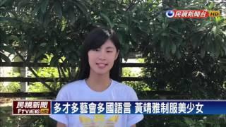 高校制服美女票選出爐 小蘇慧倫摘冠-民視新聞