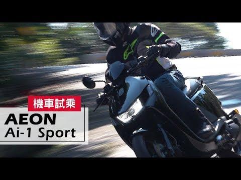 山道試乘|智慧電車新定義!2019 A MOTOR Ai-1 Sport Test Ride