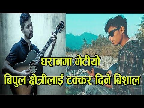 (धरानमा भेटिए Bipul Chettri लाई टक्कर दिने गायक बिशाल पोखरेल.. 2 min 15 sec)