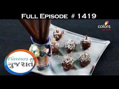 Flavours Of Gujarat - ફ્લાવોઉર્સ ઓફ ગુજરાત - 12th October 2016 - Full Episode