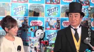 高橋英樹、高橋真麻/『きかんしゃトーマスブルーマウンテンの謎』公開記念イベント