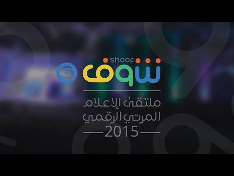 ملتقى شوف 2015