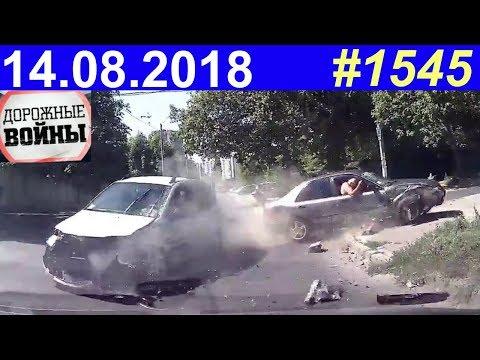 Новая подборка ДТП и аварий за 14.08.2018