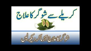 in this video you watch sugar ka karela se simple ilaj, blood sugar, blood sugar levels, diabetes, diabetes symptoms, diabetes treatment, high blood sugar symptoms, type 2 diabetes, sugar se bachne ke upay, diabetes in hindi, Bitter Gourd for Diabetes In Urdu  Diabetes Sugar Ka Ilaj, Sugar, madumeh ki bimari ke liye gharelu ilaj karela se, remedy for diabetes, Sugar Ka Karela Se Simple ilajPlease Don't Forget to Subscribe, Comments and Likes Mkhannhttps://www.youtube.com/c/mkhannVisit my Website: https://shophurryup.blogspot.comFor Twitter Follow: https://goo.gl/L7FcHere is my more videos to watch. Please subscribe me1.Click here for Radio apphttps://youtu.be/3zXUNpoVskU2. Click here for download video in a secondhttps://youtu.be/bA9mzfeQtyA3. Click here for Earn money on wowapphttps://youtu.be/eCfl0MU2Ksk4. Click here for London sightseeing tourhttps://youtu.be/x1L4JOeWx3w5. Click here for Earn money on Tsuhttps://youtu.be/wH6ArGgjWZE6. Click here for how to start a successful businesshttps://youtu.be/vKhY7AfRRzU7. Click here for cracked screen iphonehttps://youtu.be/uEBUJb_dfo48. Click here for iphone tipshttps://youtu.be/xpacfJbuI3s9. Click here for Languages Most https://youtu.be/r7XDF49wxG010. Click here for london british museumhttps://youtu.be/0wMy7Sp3cHE
