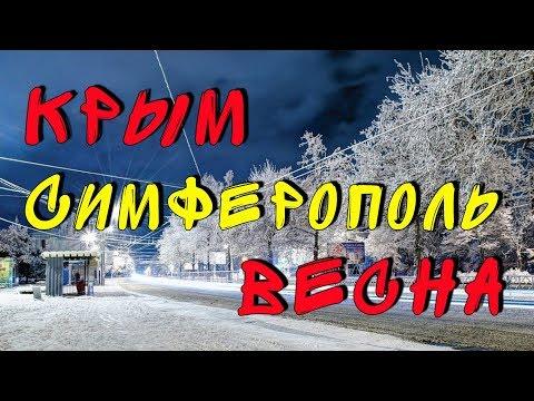 КРЫМ 01.03.2018 / Симферополь - DomaVideo.Ru