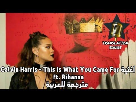 اغنية Calvin Harris - This Is What You Came For ft. Rihanna مترجمة للعربية