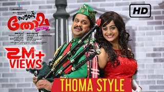 Sound Thoma Song - Thoma Style -dileep-gopi sundar(HD)