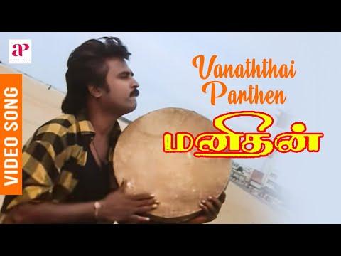 Manithan - Vaanathai Parthen Song