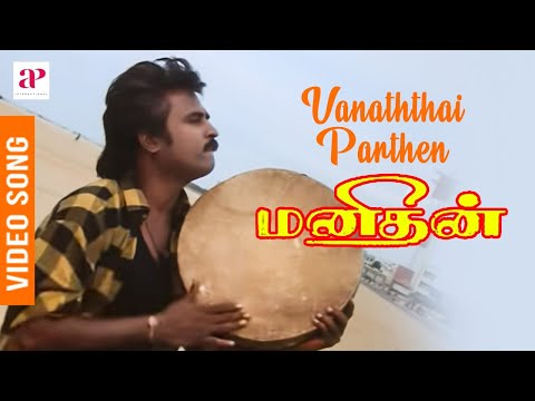 Video Manithan - Vaanathai Parthen Song download in MP3, 3GP, MP4, WEBM, AVI, FLV January 2017