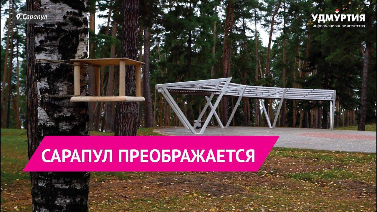 Преображение парка и дворов в Сарапуле