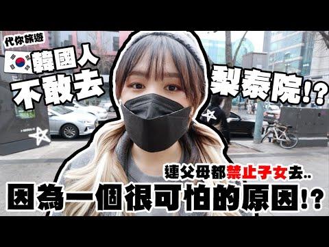 [代你旅遊 - 梨泰院] 原來韓國人都不敢去梨泰院?! 疫情下的梨泰院商店70%倒閉?! 韓國人都害怕美軍因為...?! 🐝 Mira 咪拉