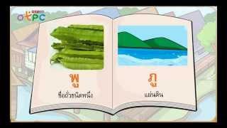 สื่อการเรียนการสอน คำพ้องเสียง ป.3 ภาษาไทย