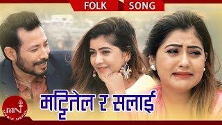 Mattitel Ra Salai - Shyam Sital & Purnakala BC