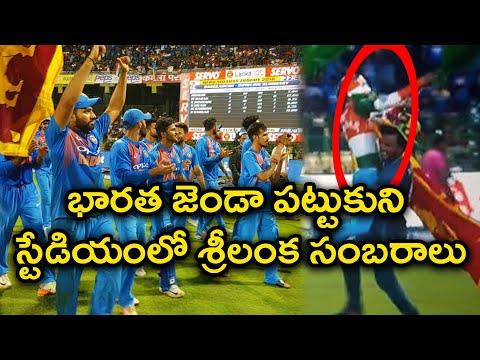 Nidahas Trophy Final: Sri Lanka Fans Celebrates India's Win Against Bangladesh   Oneindia Telugu