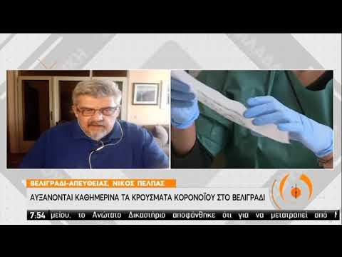 Βελιγράδι   Αυξάνονται καθημερινά τα κρούσματα   10/07/2020   ΕΡΤ