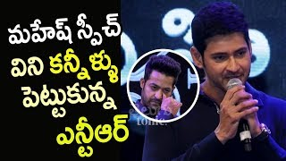 Video Jr.NTR Gets Emotional Listening Mahesh Babu's Speech @Bharat Ane Nenu Pre Release Event MP3, 3GP, MP4, WEBM, AVI, FLV April 2018