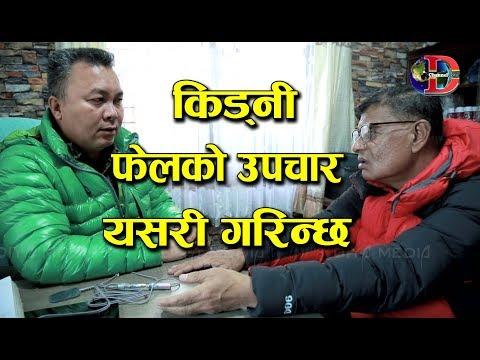 (किड्नी फेलको उपचार यसरी गरिन्छ l Subash Subba l - Duration: 14 minutes.)