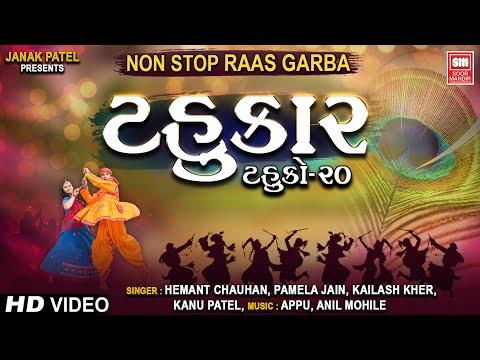 Video ટહુકાર : Tahukar : Nonstop Gujarati Raas Garba || Kailash Kher, Hemant chauhan, Pamela : Soormandir download in MP3, 3GP, MP4, WEBM, AVI, FLV January 2017