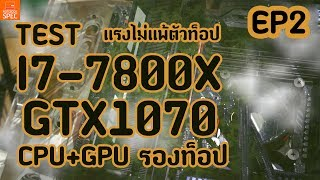 🎮🔧💲!! ทดสอบความแรง CPU+GPU ตัวรองท็อปจะแรงแค่ไหนจะต่างกับตัวท็อปเท่าไหร่ list Game - rise of the tomb rider- Dota2- the witcher wild hunt-Tom clancy Ghost recon- Dead by DaylightSPEC- i7-7800X ราคา 13,900- x299 AORUS GAMEING3 10,100- CORSAIR Vengeance LED DDR4 16GB 3200 ราคา6,050- Cougar cmx 1200w 4,890-FRACTAL DESIGN Kelvin S24 ราคา 4,900For more informationWebsite: https://notebookspec.com/Website: https://gameolo.com/Facebook https://th-th.facebook.com/notebookspec/