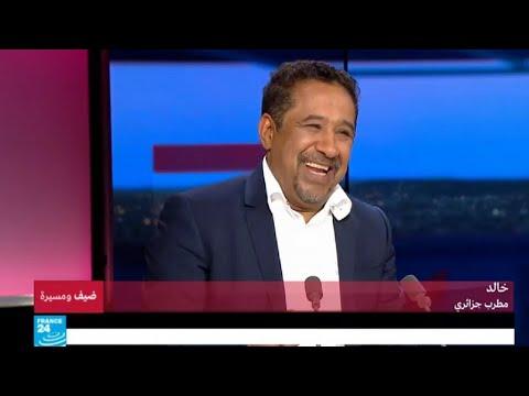 الشاب خالد يتحدث عن جنسيته المغربية وأول ألبوم له دخل السعودية